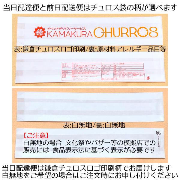 鎌倉チュロスロゴ印刷タイプ