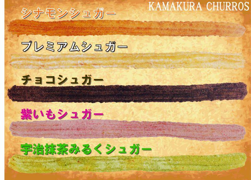 鎌倉チュロスの人気チュロスフレーバー