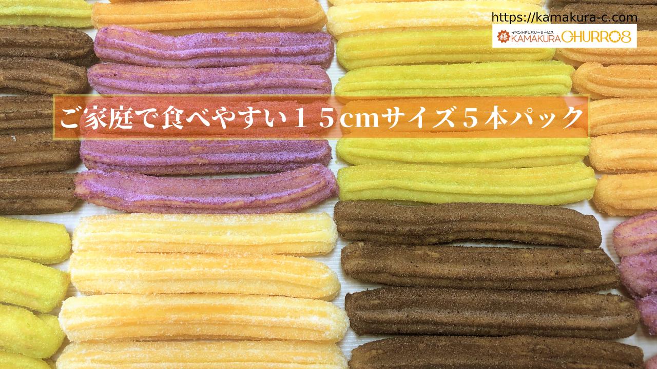 鎌倉チュロス15cm 5本パック【一般ご家庭用】