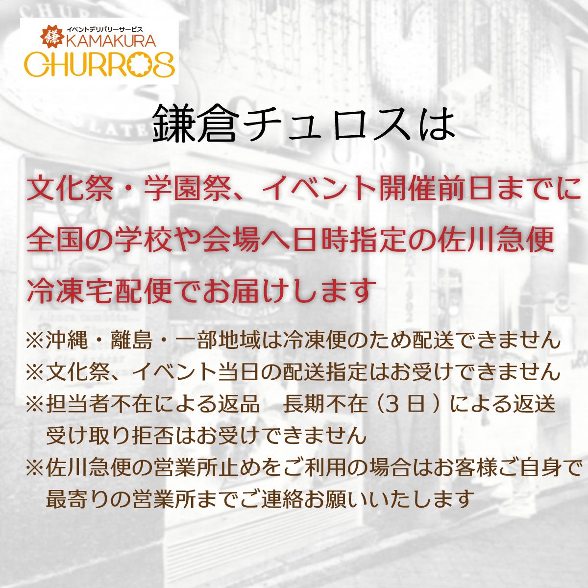 イベントデリバリーサービス【前日宅配便】(50本セット) 画像10