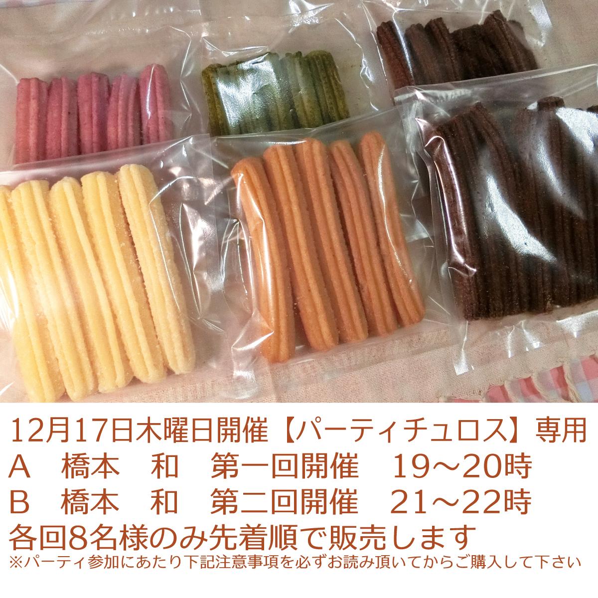 12月17日木曜日開催【パーティチュロス】 チュロスを買って! 橋本和(はしもとのどか)とオンラインパーティしよう! 画像1