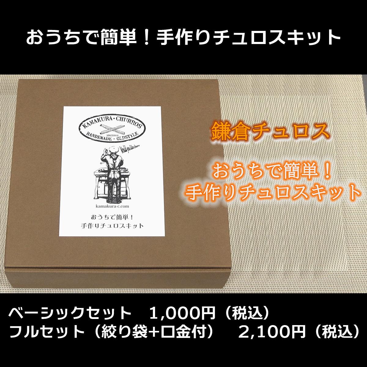 鎌倉チュロス おうちで簡単!手作りチュロスキット