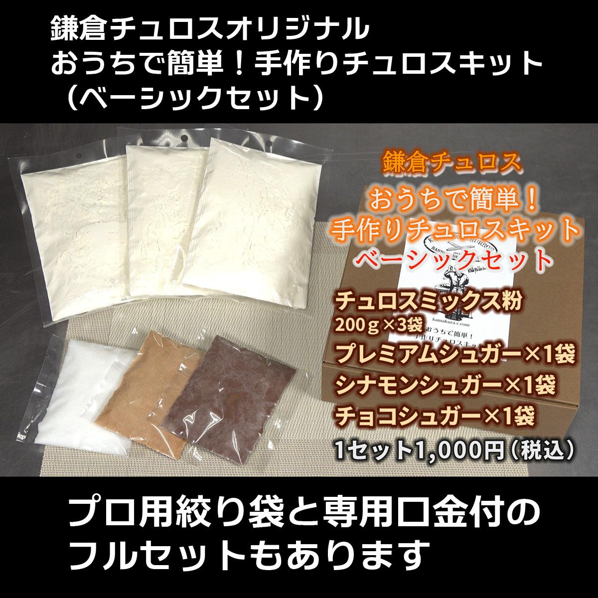 鎌倉チュロス おうちで簡単!手作りチュロスキット 画像5