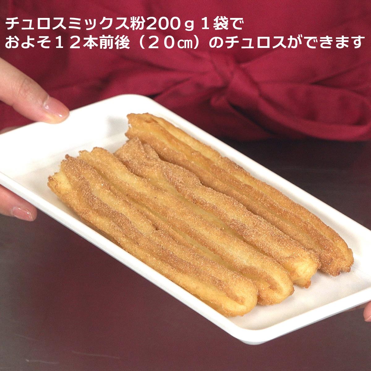 鎌倉チュロス おうちで簡単!手作りチュロスキット 画像9