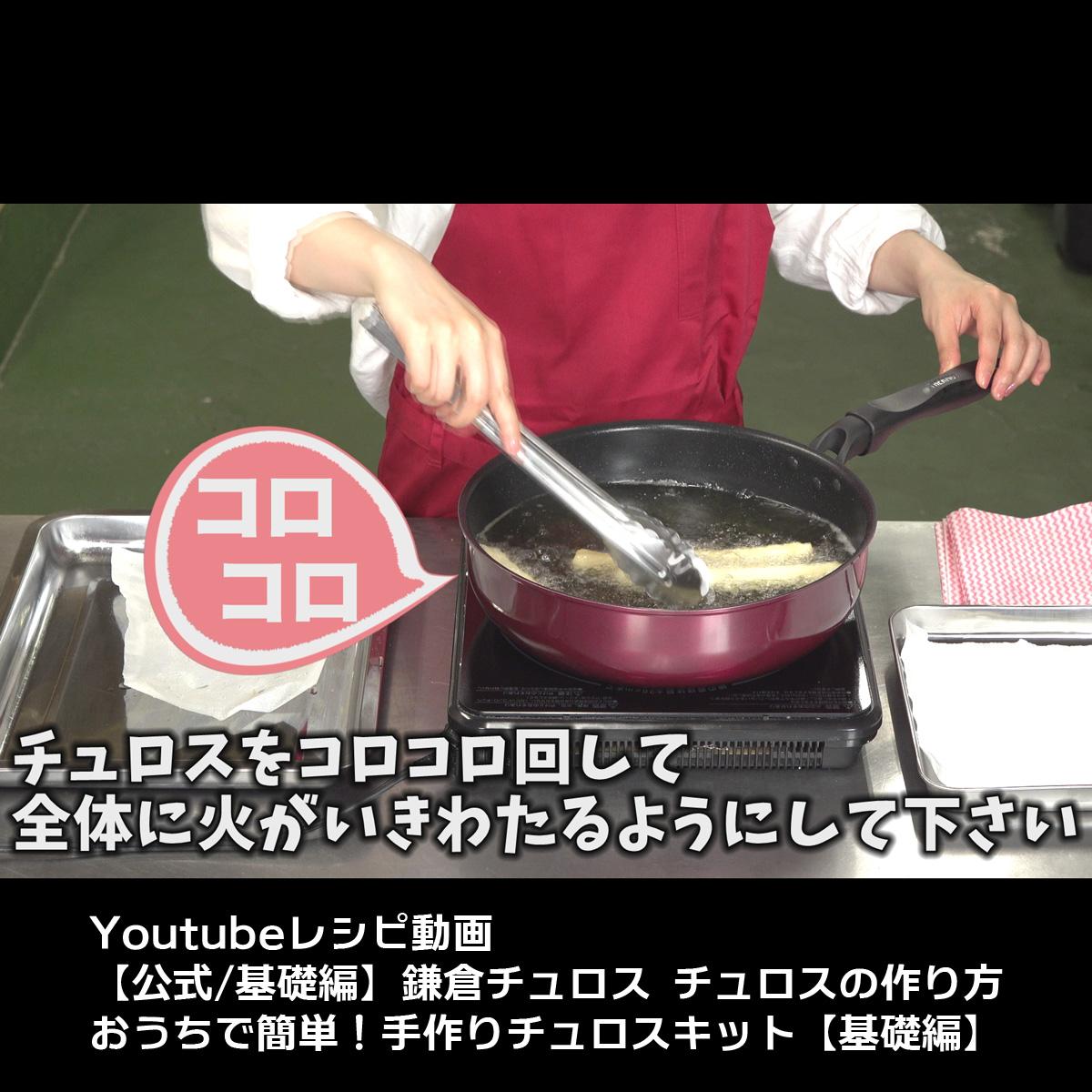 鎌倉チュロス おうちで簡単!手作りチュロスキット 画像10